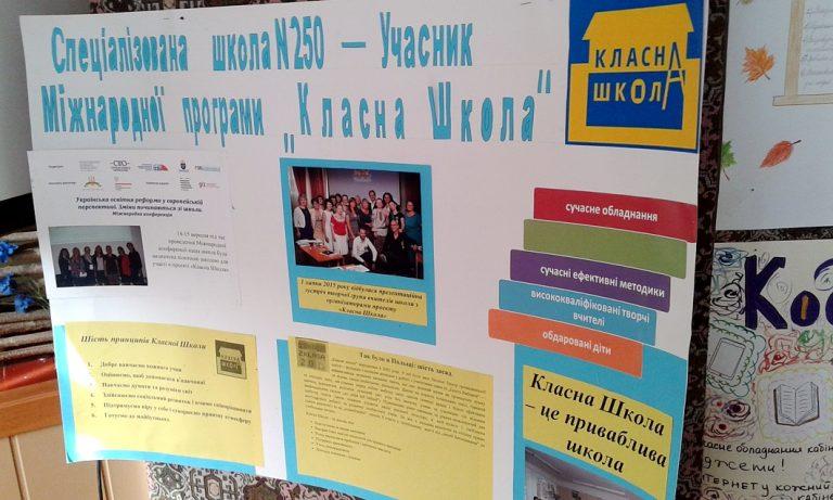 """Klasna shkola"" – ""School with Class"" in Ukraine"